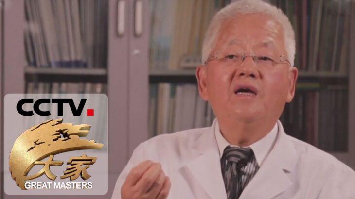 《大家》 骨科专家邱贵兴:改变无数脊柱侧弯患者的人生命运 20190306 | CCTV科教
