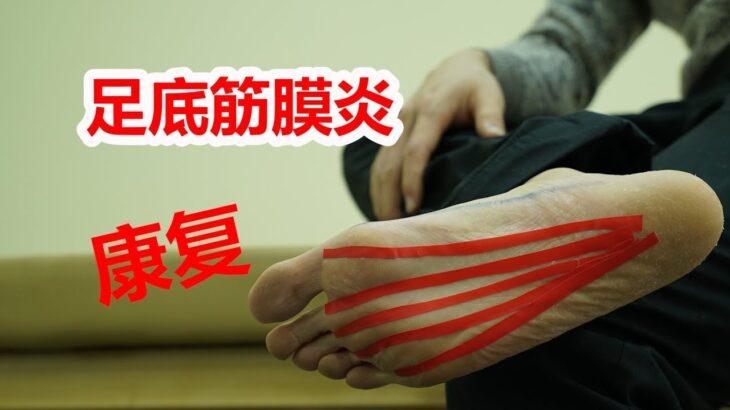 医学实例详解,足底筋膜炎:脚后跟疼,简单3步,和疼痛说再见