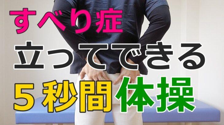 すべり症【立ってできる5秒間体操】大阪の整体『西住之江整体院』
