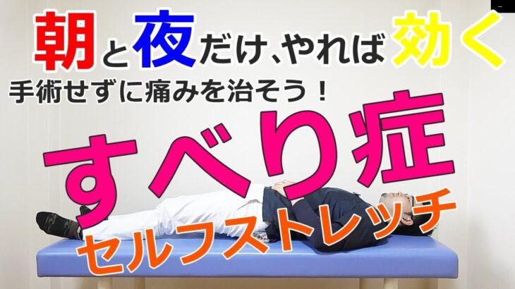 すべり症の痛み・シビレを自分で治すストレッチ!朝と夜だけやれば効く!大阪の整体『西住之江整体院』