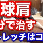 【実践】野球肩(肩の痛み)を自分で治すセルフストレッチはコレ!