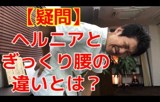 【疑問】ヘルニアとぎっくり腰は何が違うのか?〜大阪の整体〜