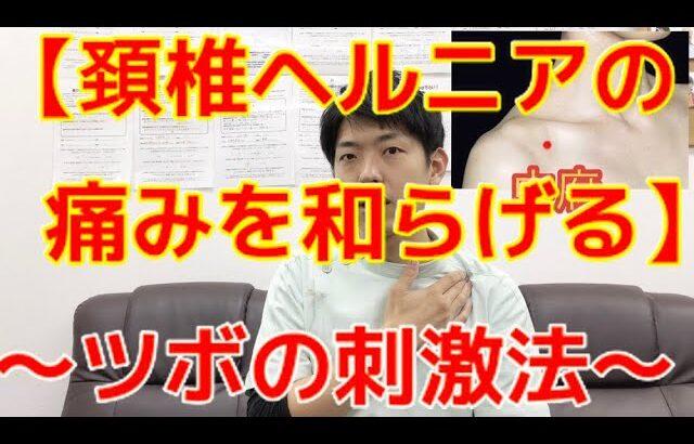 【自分で簡単にできる】頚椎ヘルニアの痛みを和らげるツボの刺激法〜大阪の整体〜