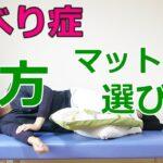 【すべり症】寝方・マットレスの選び方!大阪の整体『西住之江整体院』