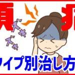 頭痛が起こる仕組みと治し方3タイプ。
