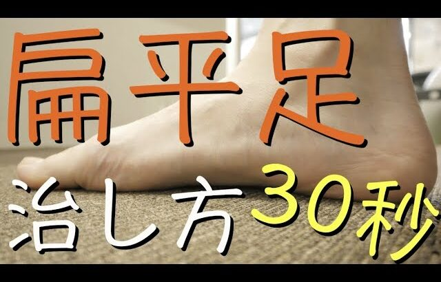 【30秒】扁平足の治し方