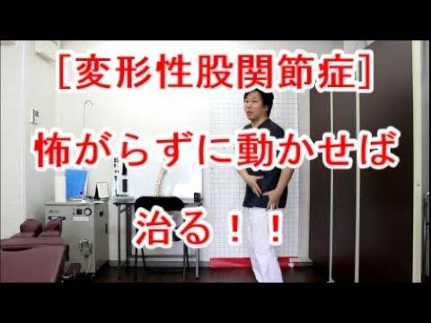 【変形性股関節症】怖がらずに股関節を動かせば治る!!