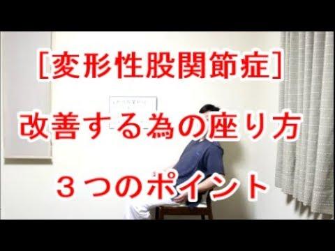【変形性股関節症】見直すべき座り方3つのポイント