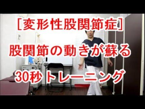 【変形性股関節症】股関節が動かせるようになるトレーニング!!