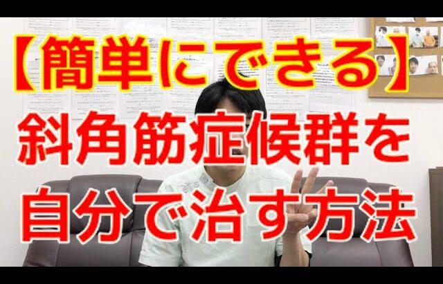 【簡単にできる】胸郭出口症候群を自分で治す方法〜大阪の整体〜