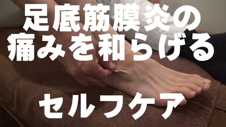 足底筋膜炎の痛みを和らげるセルフケア