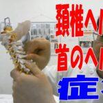 頚椎ヘルニアの症状
