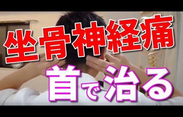【坐骨神経痛 ストレッチ】坐骨神経痛は首で治る!