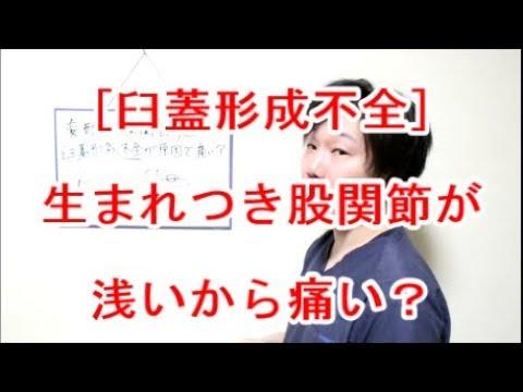 【変形性股関節症】股関節の痛みは臼蓋形成不全が原因です!は本当でしょうか?