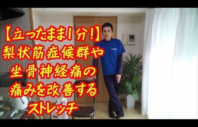 【立ったまま1分!】梨状筋症候群や坐骨神経痛の痛みを改善するストレッチ