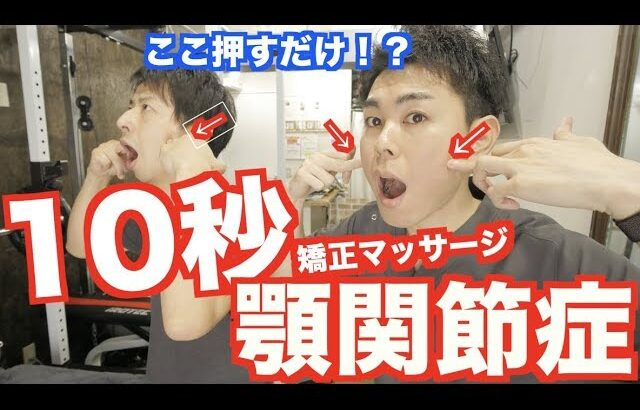 【10秒】顎関節症を矯正するマッサージはコレ!