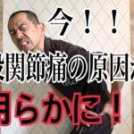 第51回【股関節痛】お尻の痛みを取る方法はコレに限る!!
