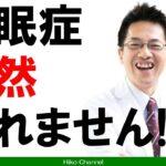 【不眠】全然眠れません! の正体 不眠症克服 Part 29 【解消】