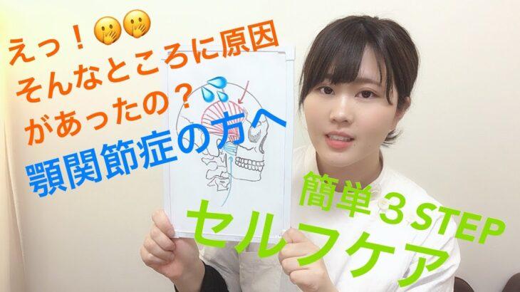 顎関節症の手術をしない治し方 本町Rinato鍼灸整骨院