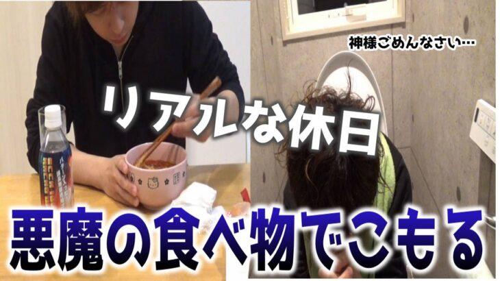 社会人男子の休日~辛い物で腹痛トイレ編~【Vlog】【日常】