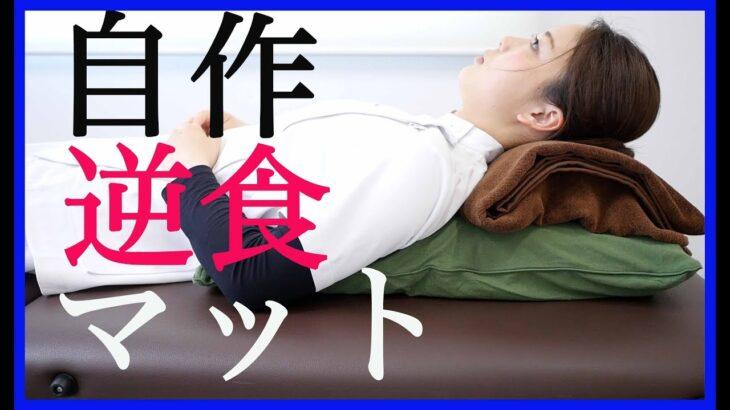寝方改善!自宅で簡単に作れる逆流性食道炎マット