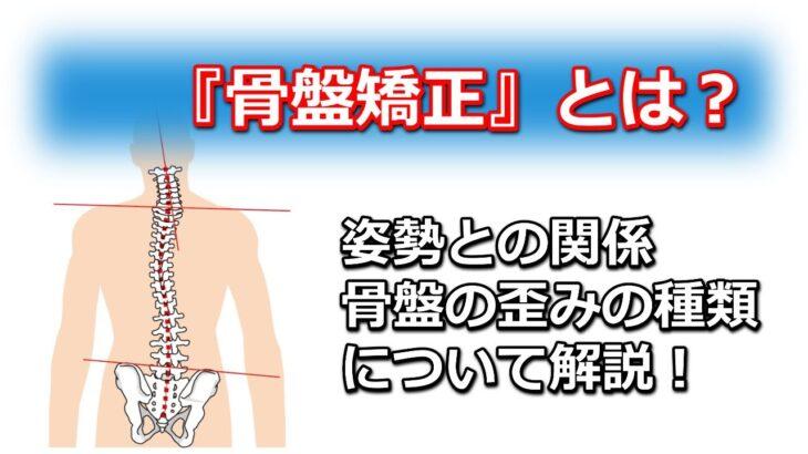 【西荻窪の整体院】骨盤矯正とは?