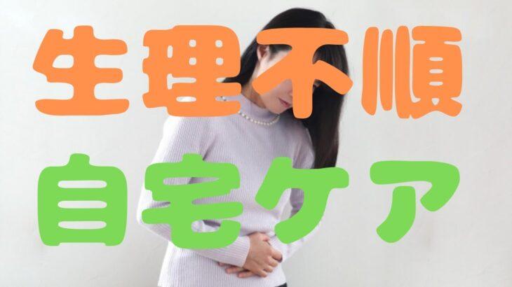 自宅でできる生理不順の体質別ケア【不妊・妊活】|千葉県鎌ヶ谷市(船橋・松戸・印西から便利)の鍼灸院