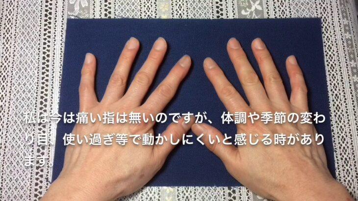 へバーデン結節や手指の関節の痛みの治し方