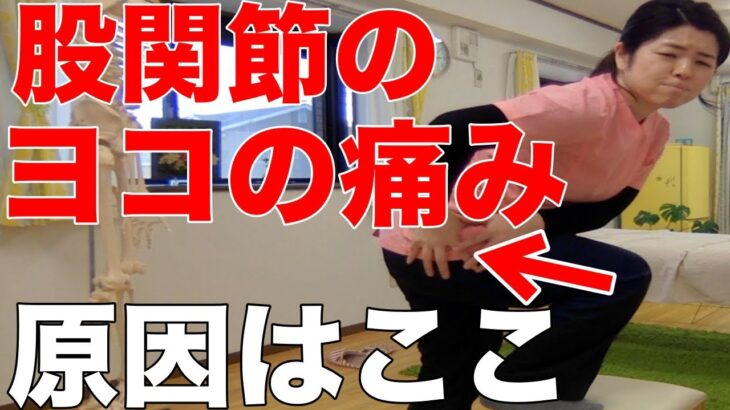 【股関節痛 原因】体重をかけると股関節の外側に痛みが出る方は、この筋肉が原因しています!  仙台 股関節痛 腰痛