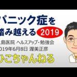 【精神科】パニック症(パニック障害)を、踏み越える 2019 Version【講演】