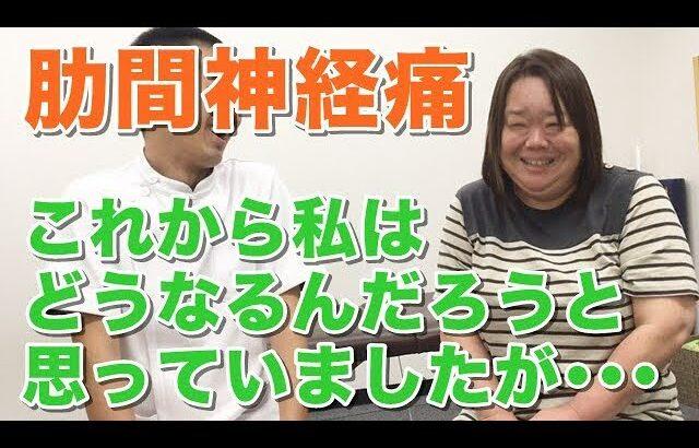 肋間神経痛で来院されました。 名古屋市在住40女性