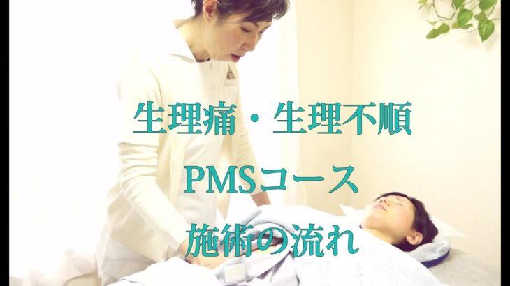 生理痛・生理不順・PMSコース 施術の流れ【二子玉川 あらた美容鍼灸院】