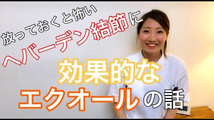 へバーデン結節の原因 直撃シンソウ坂上で話題 エクオールとは 大阪市中央区 本町 Rinato鍼灸整骨院