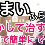 【実践】めまい・ふらつきの治し方ならコレ!!  自宅で簡単にできる 大阪府高石市の自律神経専門整体院 natura-ナチュラ-