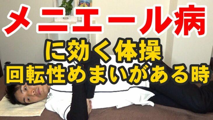 メニエール病に効く体操 回転性めまいがある時「和歌山の整体 廣井整体院」