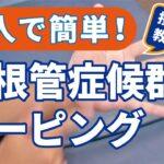 【一人で簡単!手根管症候群テーピング】愛知県の接骨院ハピネスグループ