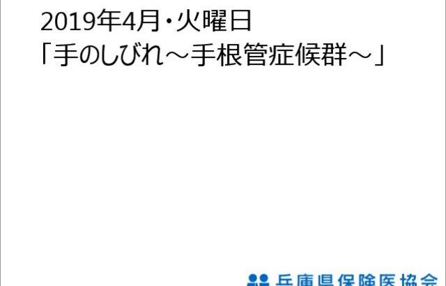 2019年4月・火曜日「手のしびれ~手根管症候群~」