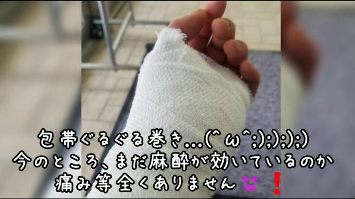 番外編【手根管症候群】手術