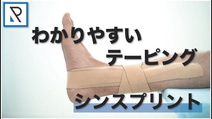 【テーピング方法】シンスプリント