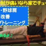 野球肘、肩痛改善予防チューブトレーニング、パート1|辻堂茅ヶ崎サルビア整骨院