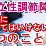 起立性調節障害 絶対にやってはいけない3つの事とは?「和歌山の整体 廣井整体院」