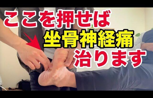 坐骨神経痛の治し方 実は足の裏を引っ張るだけ!【坐骨神経痛 治し方 FCRメソッド 痺れ治し方 テクニック 痺れ改善】