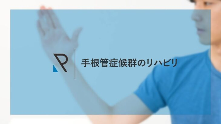 手根管症候群のリハビリ