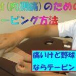 【誰でも簡単】野球肘のテーピング方法