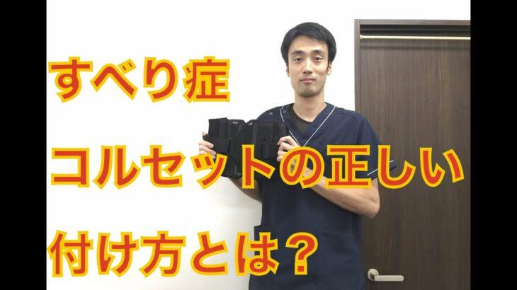 【すべり症 コルセット】正しい付け方とは?|兵庫県西宮市ひこばえ整骨院・整体院