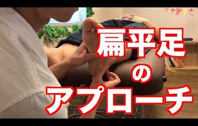 【自主トレーニングまで!】扁平足に対するアプローチ 〜捻挫の既往がある方〜