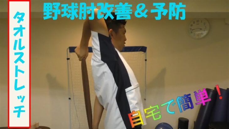 自宅で簡単【野球肘予防&改善ストレッチ】肘&肩甲骨