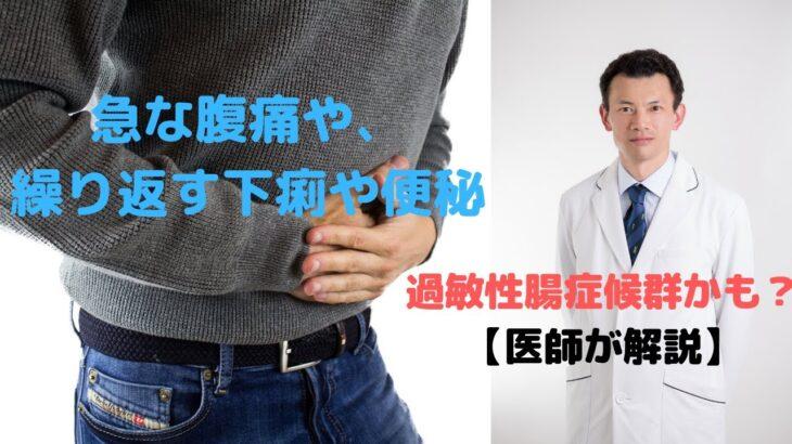 急な腹痛や、繰り返す下痢や便秘 【過敏性腸症候群かも?】