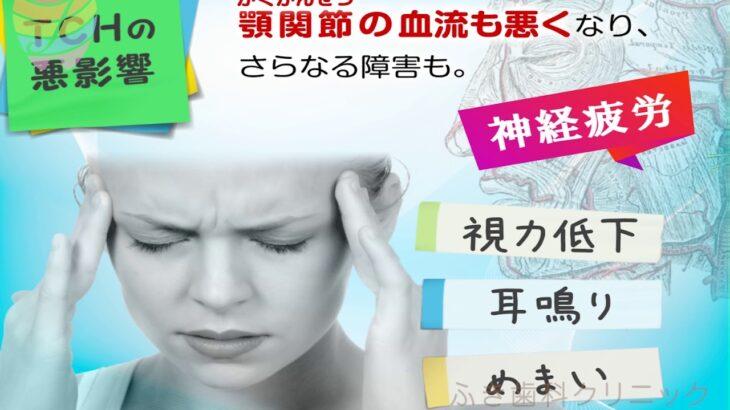 顎関節症とは 歯列接触癖との関連