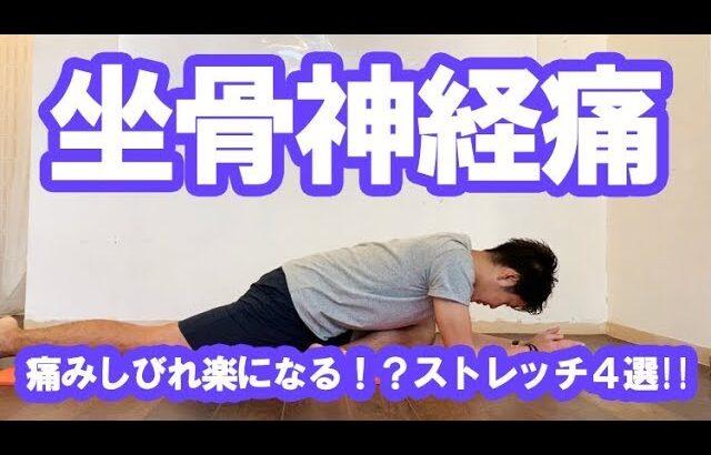 坐骨神経痛の痛み・しびれに効く4ストレッチとは?